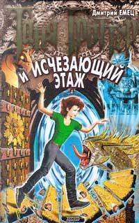 Таня Гроттер и Мефодий Буслаев - все книги + Cool Reader
